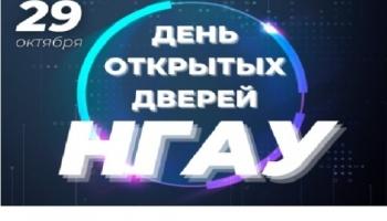 /component/k2/item/1187-den-otkrytykh-dverej-novosibirskogo-gosudarstvennogo-agrarnogo-universiteta.html