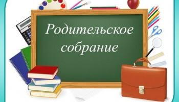 /component/k2/item/1145-sobranie-roditelej-budushchikh-pervoklassnikov.html