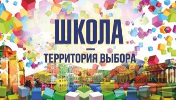/component/k2/item/686-itogi-shkolnogo-referenduma.html