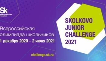/component/k2/item/1144-pobeda-v-mezhdunarodnykh-sorevnovaniya-skolkovo-junior-challenge.html