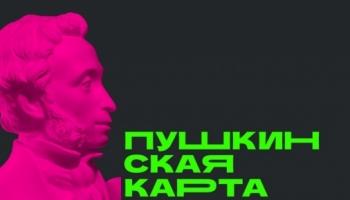 /component/k2/item/1182-federalnaya-programma-pushkinskaya-karta-v-novosibirskoj-oblasti.html