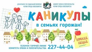/component/k2/item/1140-kanikuly-v-semyakh-gorozhan.html