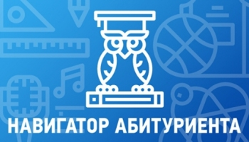 /component/k2/item/1152-obnovilsya-resurs-navigator-abiturienta.html