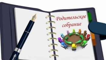 /component/k2/item/1180-gorodskoe-roditelskoe-sobranie.html