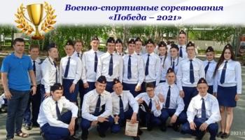 /component/k2/item/1141-voenno-sportivnye-sorevnovaniya-pobeda-2021.html