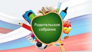 /component/k2/item/1142-10-iyunya-sostoitsya-sobranie-roditelej-budushchikh-pyatiklassnikov.html