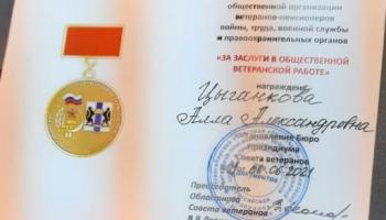 /component/k2/item/1147-pozdravlyaem-allu-aleksandrovnu-tsygankovu-s-zasluzhennoj-nagradoj-medalyu-za-zaslugi-v-obshchestvennoj-veteranskoj-rabote.html
