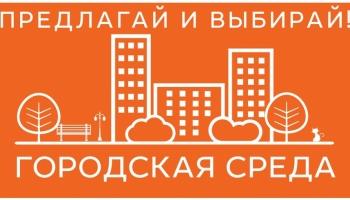 /component/k2/item/672-formirovanie-sovremennoj-gorodskoj-sredy-na-2018-2022-gody.html