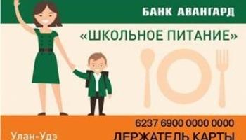 /component/k2/item/670-vnimanie-poluchenie-kart-dlya-pitaniya-v-shkolnoj-stolovoj.html