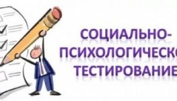 /component/k2/item/674-provedenie-sotsialno-psikhologicheskogo-testirovaniya-sredi-obuchayushchikhsya-gimnazii-7-11-klassov.html