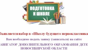 /component/k2/item/1164-ob-yavlyaetsya-nabor-v-shkolu-budushchego-pervoklassnika.html