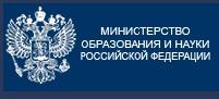 Минобр и науки РФ